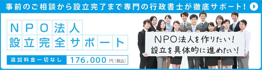 NPO法人設立完全サポート
